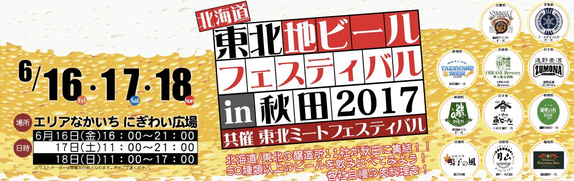 Tohoku Ji-Beer Festival 2017