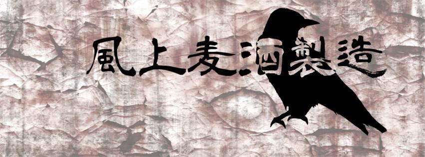 Kazekami Brewery Logo