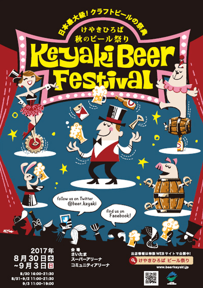 Keyaki Beer Festival Autumn 2017