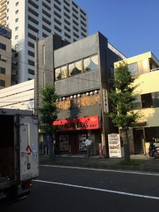 Tsujido Beer Hall Front