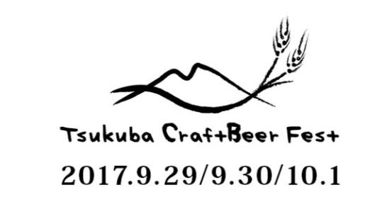 Tsukuba Craft Beer Fest 2017