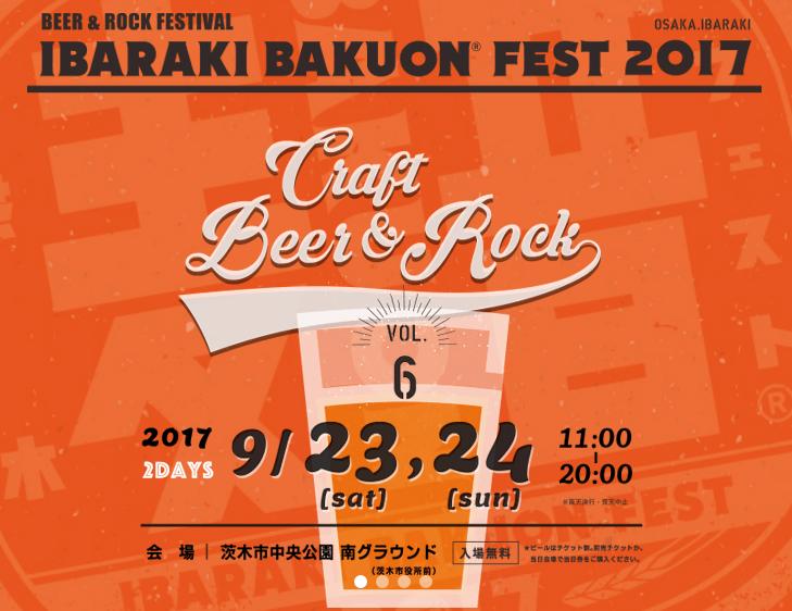 Ibaraki Bakuon 2017