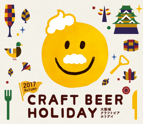 Craft Beer Holiday Autumn in Osaka 2017