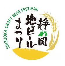 Shizuoka Craft Beer Festival 2017 Logo