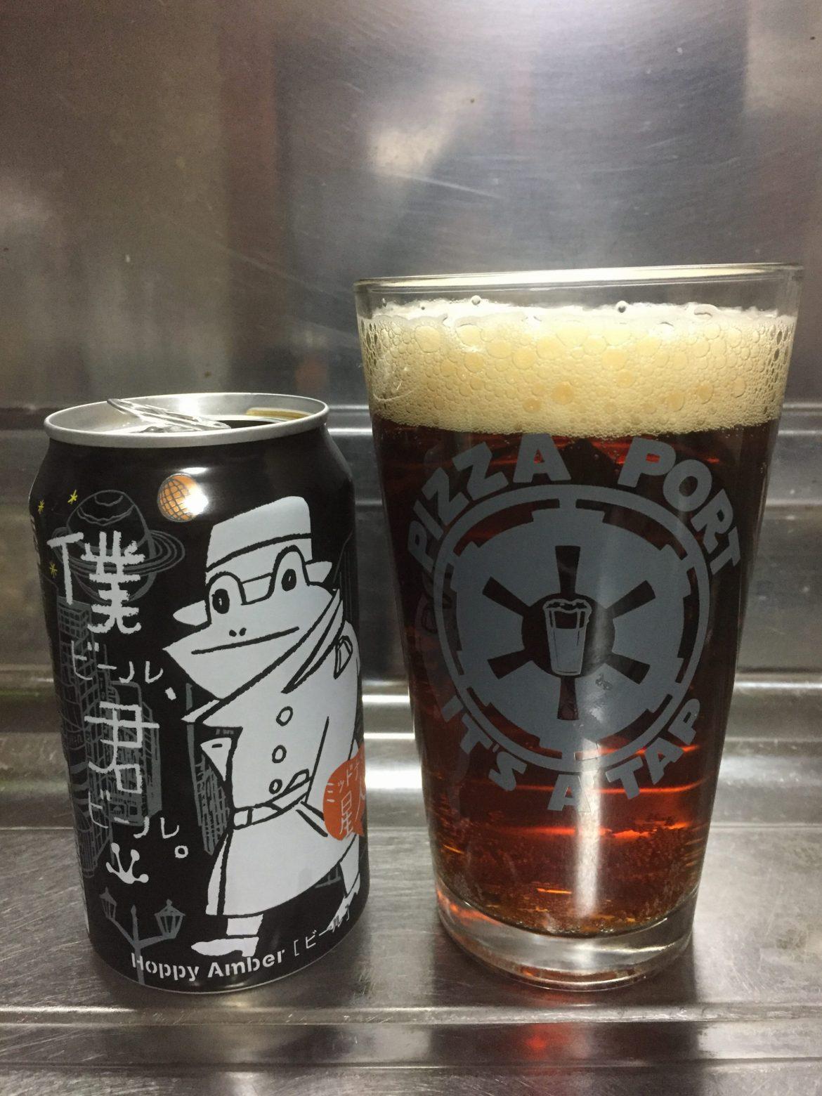 Boku Beer Kimi Beer Midnight Seijin by Yo-Ho Brewing ヤッホー僕ビール君ビールミッドナイト星人