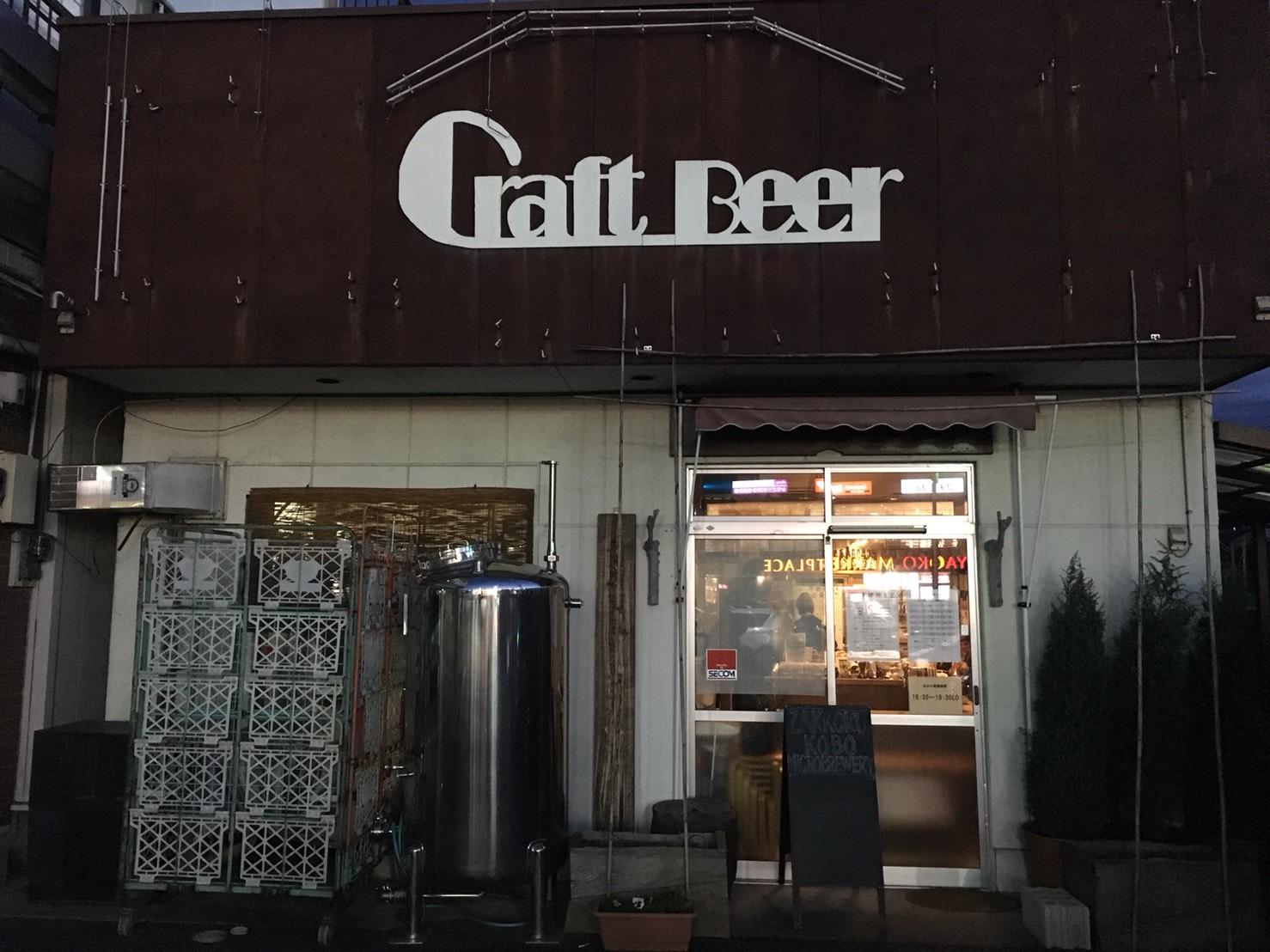 Zakkoku Micro Brewery Front