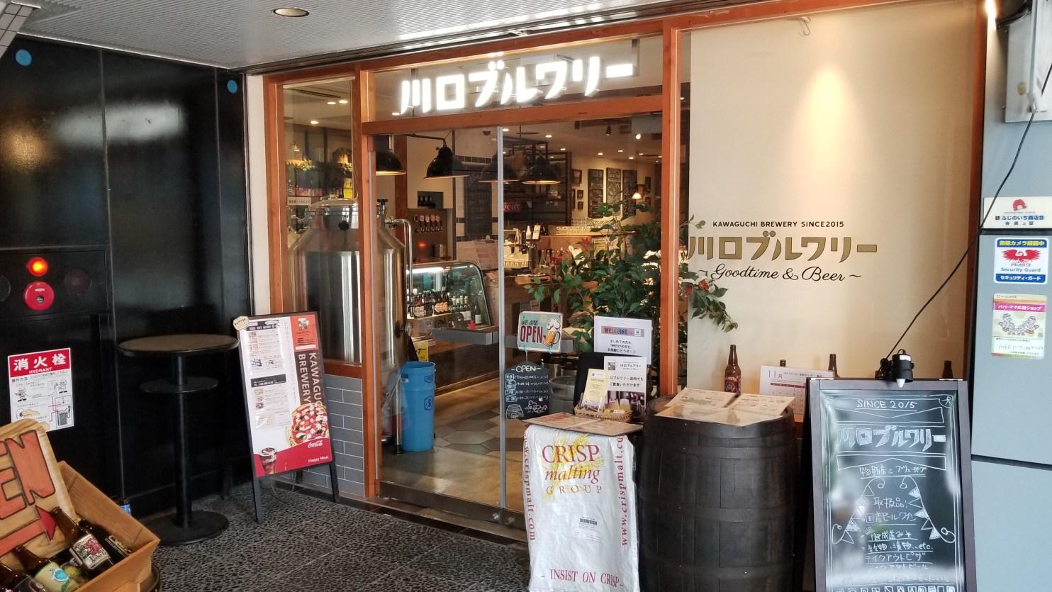 Kawaguchi Brewery Front