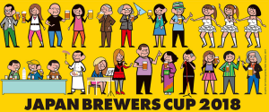 Japan Brewers Cup 2018 ジャパンブルワーズカップ