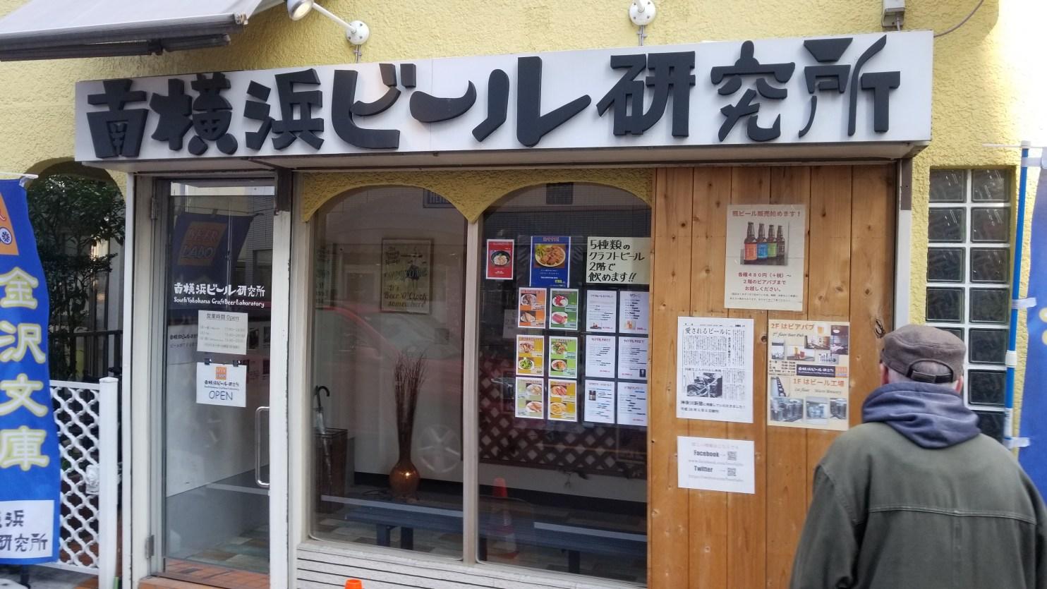 Minami Yokohama Beer Labo Front