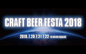 {:en}Tochigi Craft Beer Fest 2018 in Utsunomiya, Tochigi{:}{:ja}宇都宮の栃木クラフトビアフェスタ2018{:} @ Orion square / オリオンスクエア | Utsunomiya-shi | Tochigi-ken | Japan