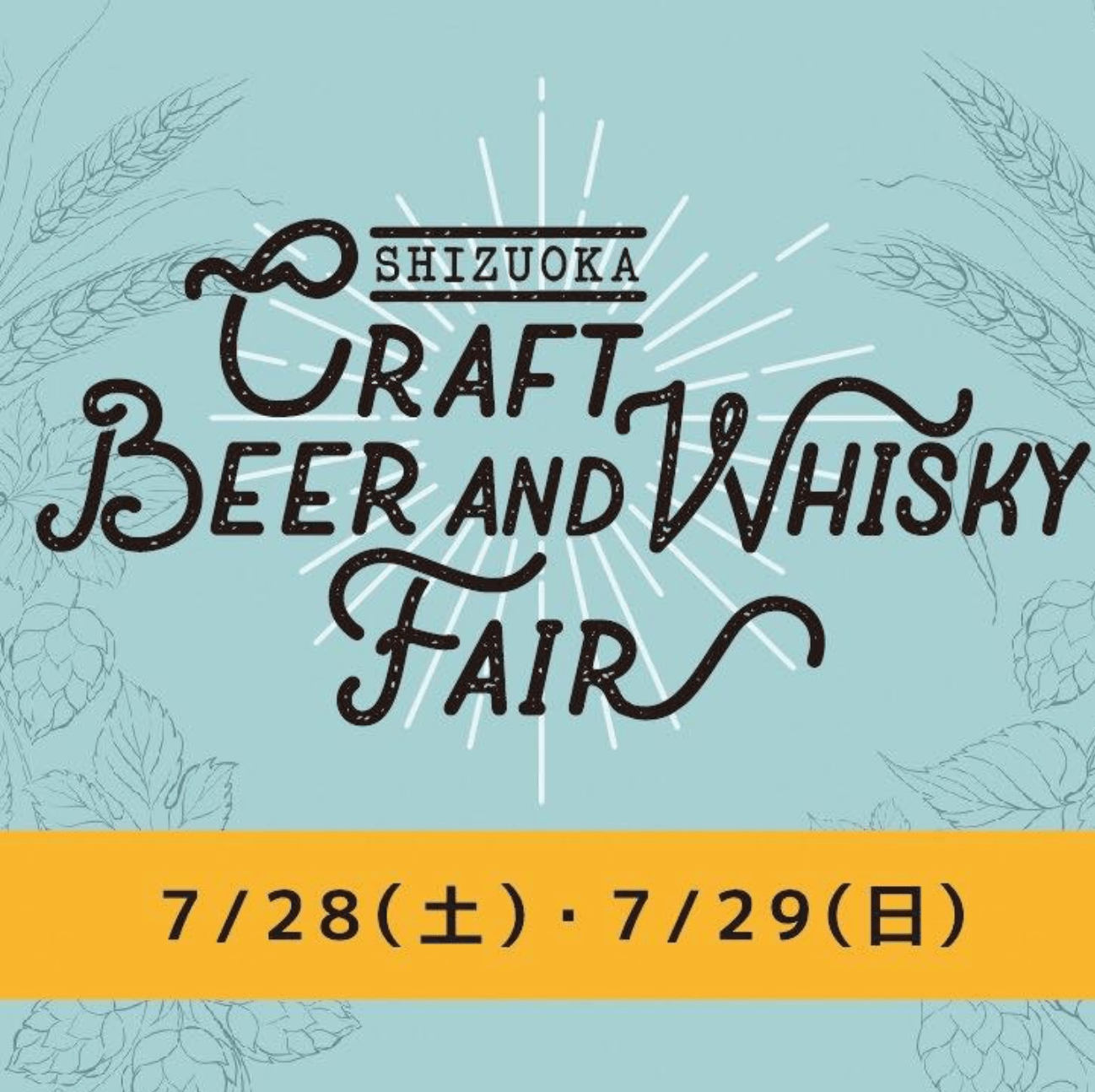 Shizuoka Craft Beer and Whisky Fair 2018