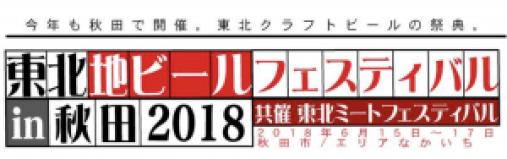 Tohoku Jibeer Festival 2018