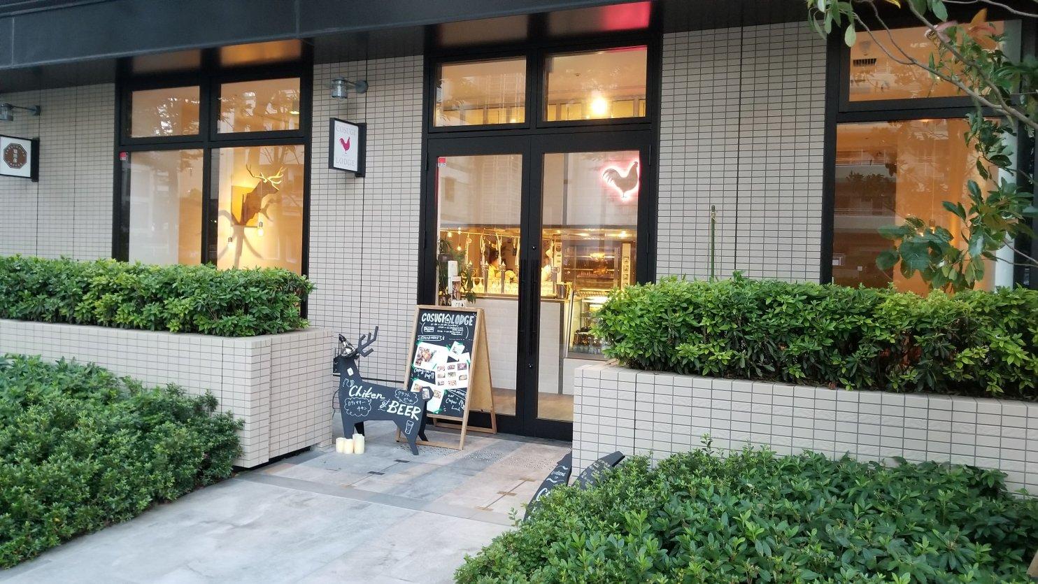 Cosugi Lodge Front