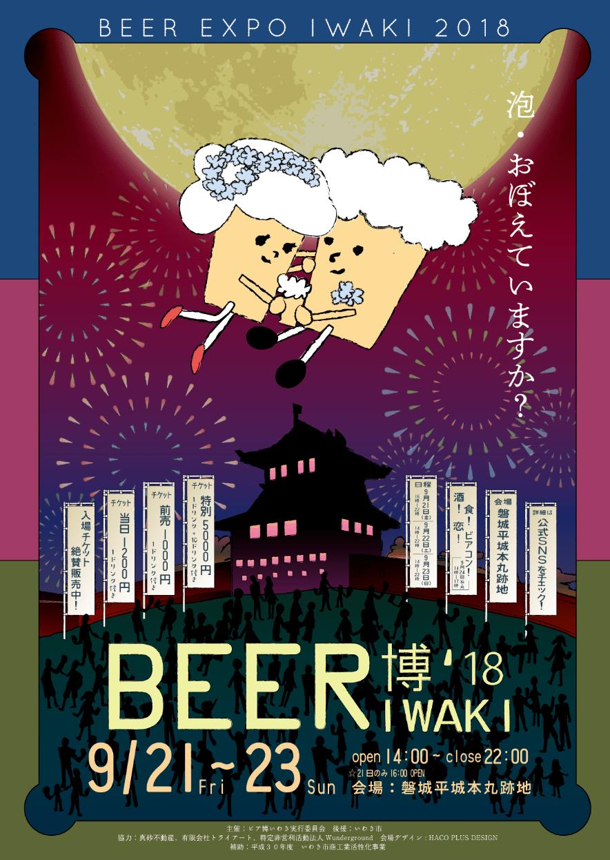 Beer Expo Iwaki 2018 ビア博いわき2018のロゴ