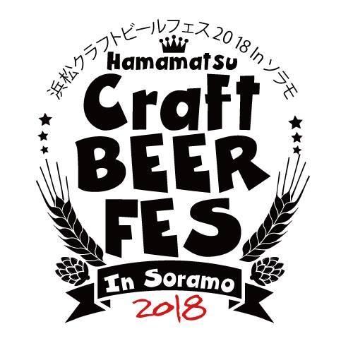 Hamamatsu Craft Beer Festival 浜松クラフトビールフェス