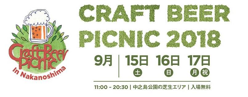 Craft Beer Picnic 2018 クラフトビアピクニック2018