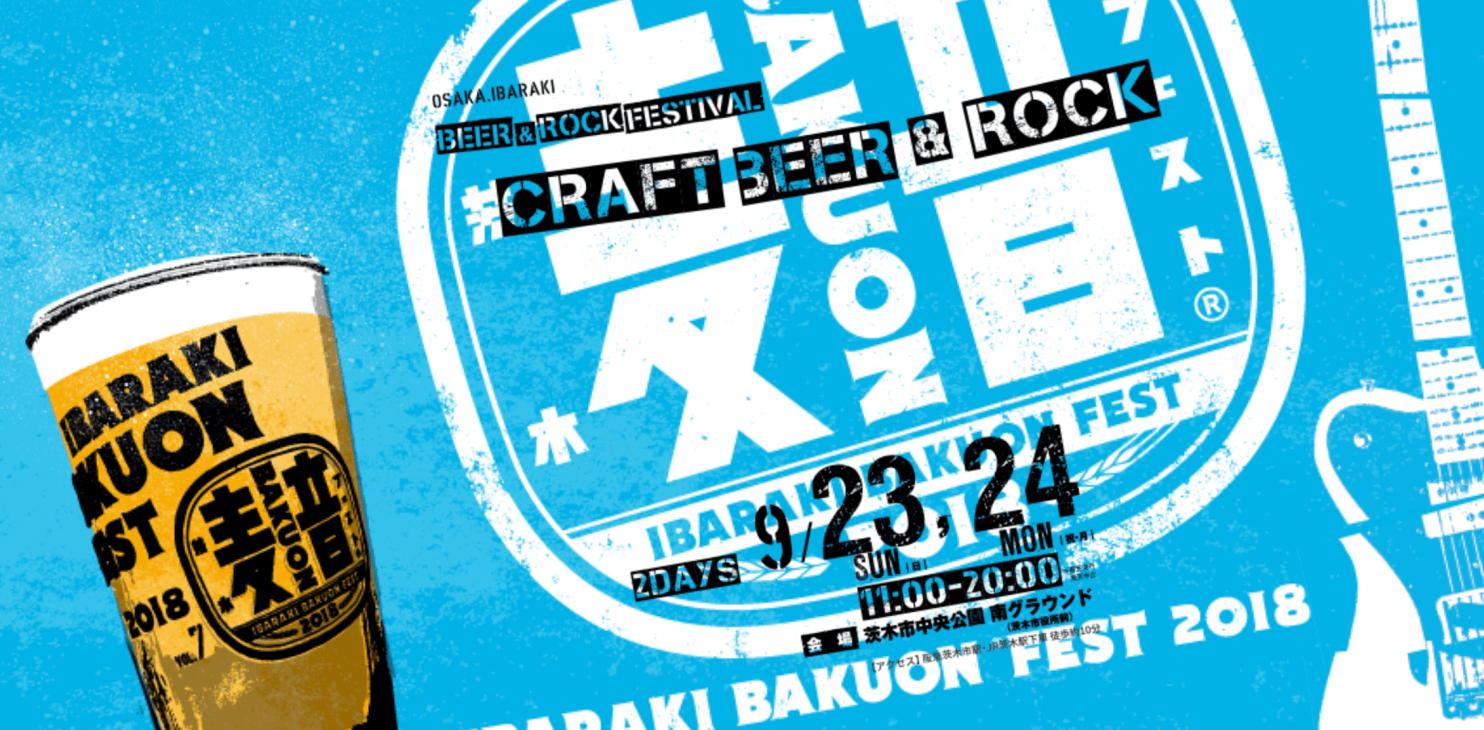 Ibaraki Bakuon Fest 2018 茨木爆音フェスト2018