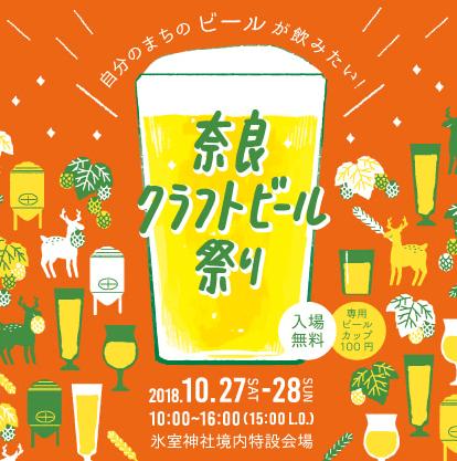 Nara Craft Beer Festival 2018 奈良クラフトビール祭り2018