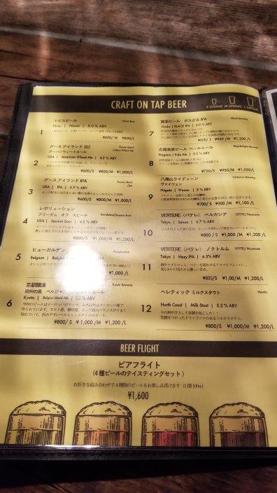 101 Tokyo Beer Menu 101 TOKYO ビールメニュー