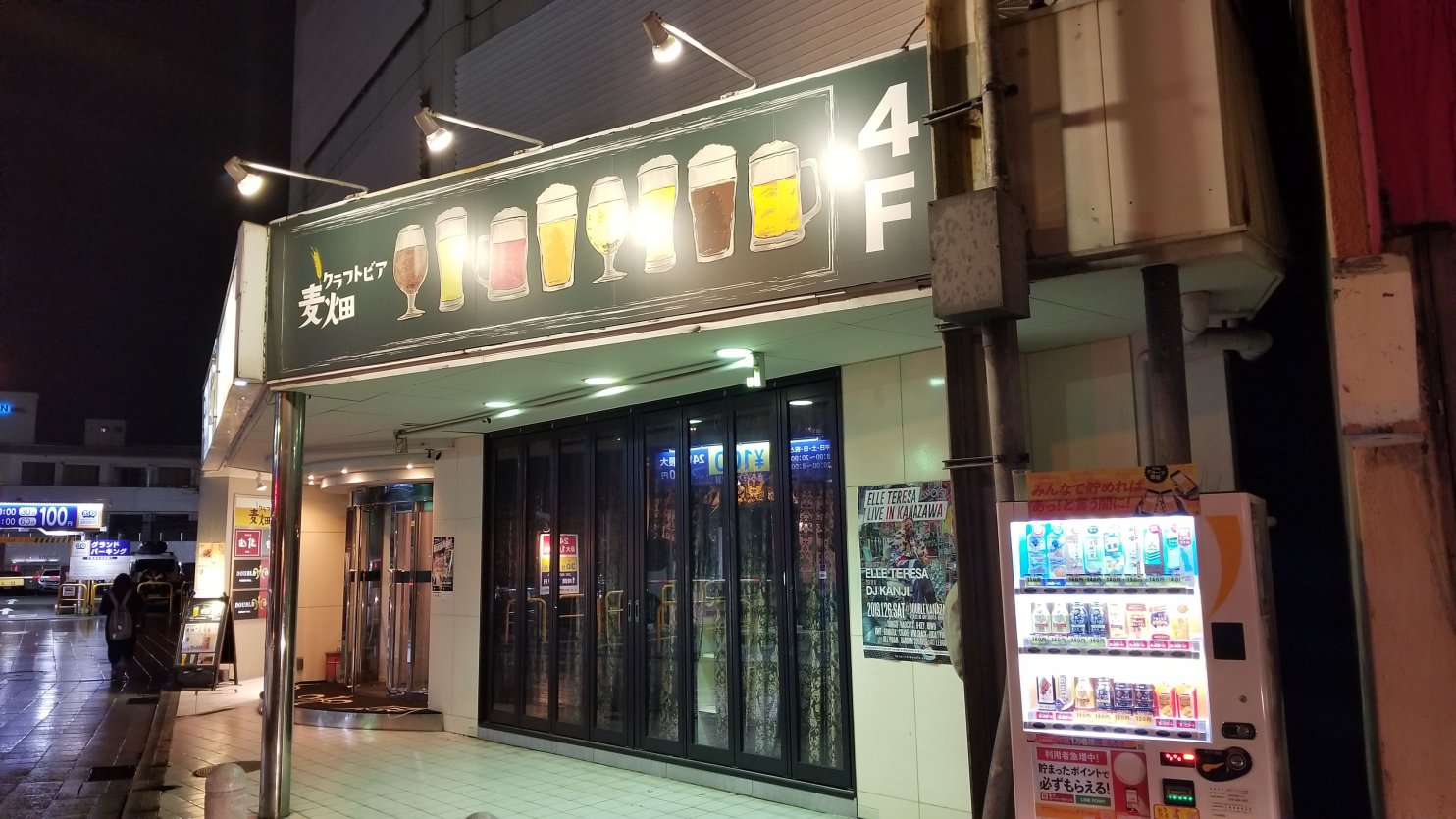 Craft Beer Mugibatake Front・クラフトビア麦畑前