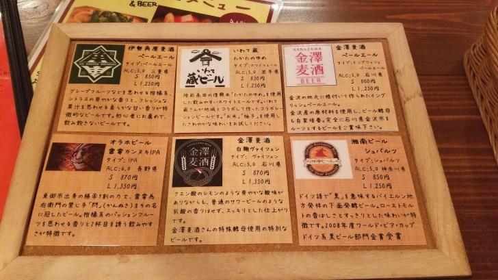 Craft Beer Mugibatake Beer 1・クラフトビア麦畑ビール1