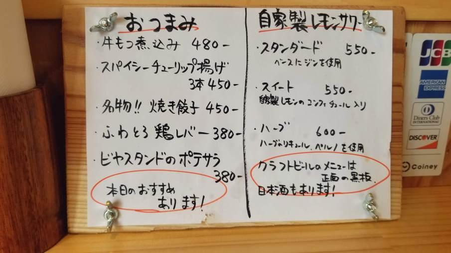 Owaricho Beer Stand Food 1・尾張町ビアスタンドフード1