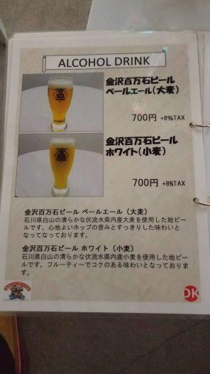 DK Art café Beer 2・ディケイアートカフェビール2