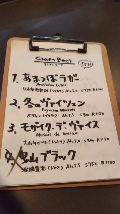 Tri Star Beer Restaurant Beer 1・トライスタービアレストランビール1