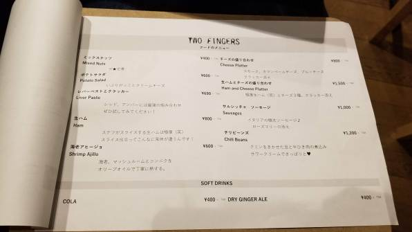 Two Fingers Craft Beer Food 1・トゥー・フィンガーズ・クラフトビアフード1