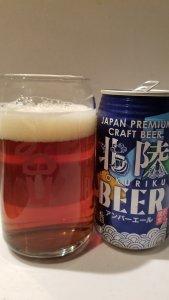 Hokuriku Beer Amber Ale 北陸ビールアンバーエール