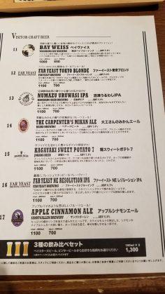 Boulevard Cafe &9 Beer 2・ブールバードカフェ アンドナインビール2