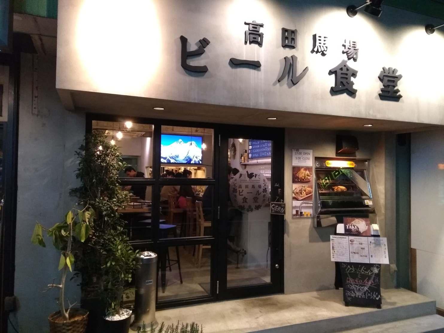 Takadanobaba Beer Shokudo.・高田馬場ビール食堂フロント