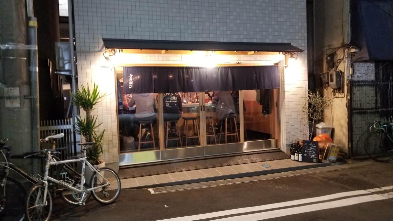 Kanei Shoten Front・金井商店フロント