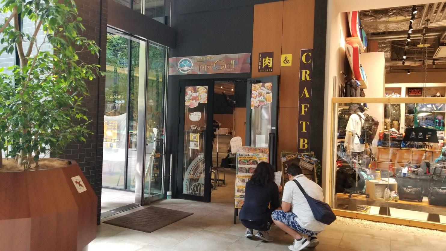 Aoi Brewing and Grill Front・アオイ ブリューイング タップアンドグリルフロント