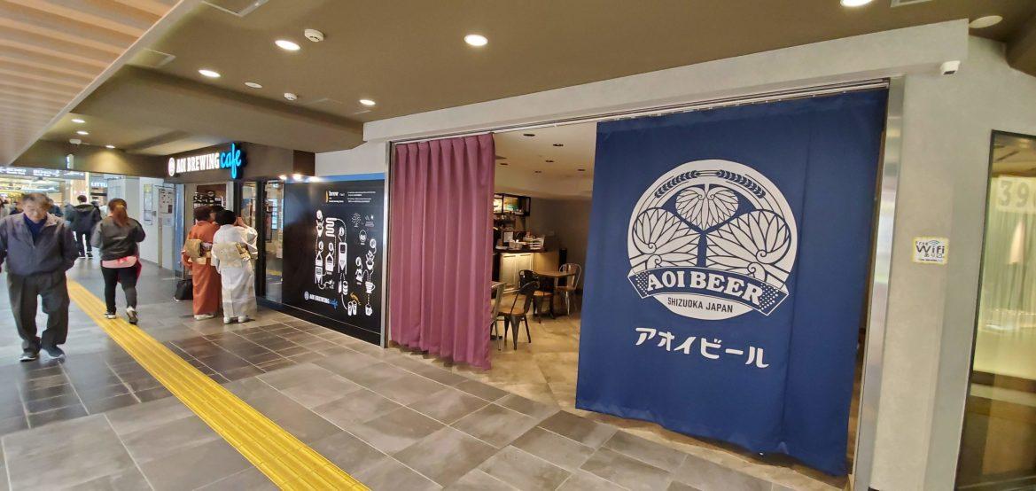 Aoi Brewing Cafe Front・アオイブルーイングカフェフロント