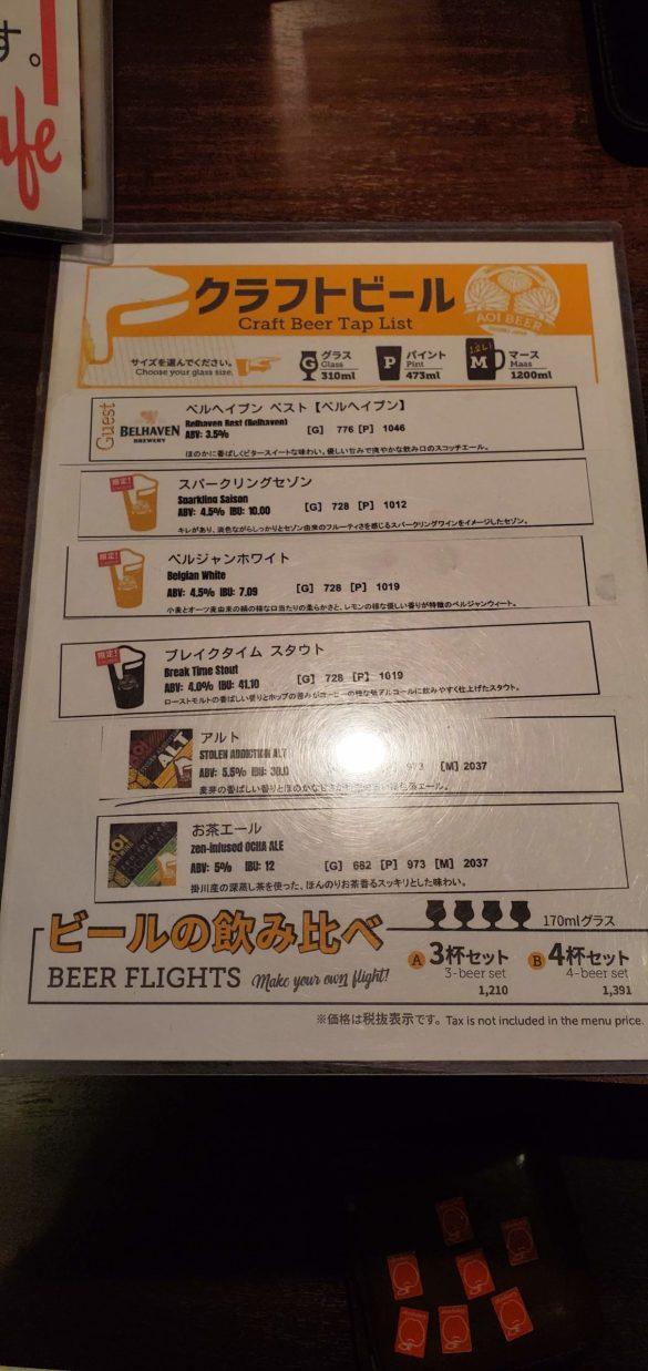 Aoi Brewing Cafe Beer 1・アオイブルーイングカフェビール1