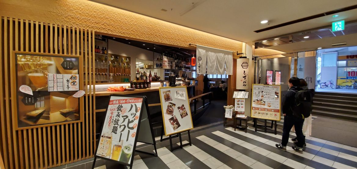 Shizu Bar Front・しずバルフロント