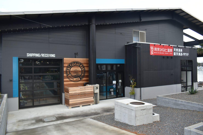 West Coast Brewing Taproom Front・ウエストコーストブルーイング タップルームフロント