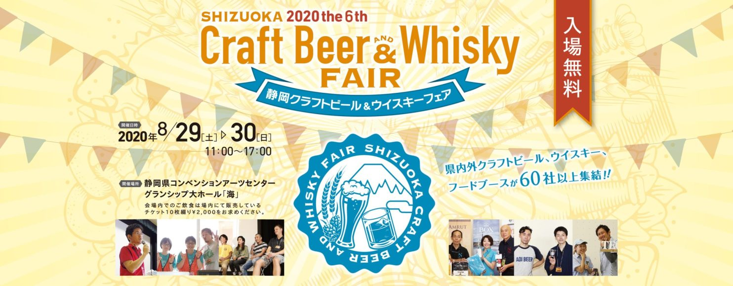 Shizuoka Craft Beer and Whiskey Fair 2020・静岡クラフトビールとウィスキーフェア2020