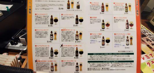 Craft Beer Shop Doppo Beer 2・クラフトビアショップ独歩ビール2