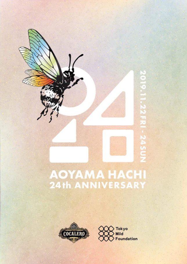 青山蜂24周年