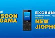reliance, jio, jiophone, hungama offer, monsoon