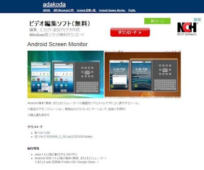 Android Screen Monitor