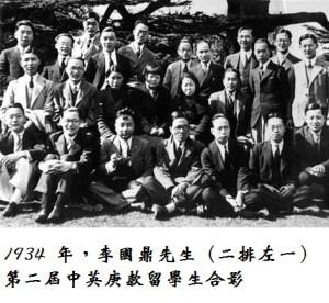 BH66-40-7102-圖2-李國鼎.1934.第二屆中英庚款留學生合影。註