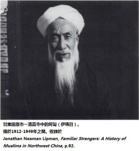 Ahong_of_a_mosque_at_guyuan_gansu.1912-1949-ForWeb