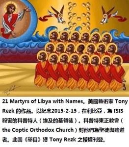 BH73-7908-coptic martyrs-科普特正教会把这21位被ISIS谋杀的埃及基督徒封为圣徒与殉道者。 - for web