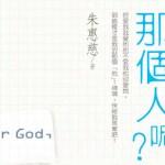《神啊!說好的那個人呢?》(陳培德)2015.03.09
