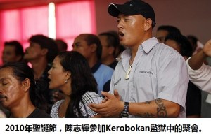 Andrew Chan during a Christmas celebration inside Kerobokan Jail in 2010.