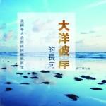 《大洋彼岸的長河——美國華人查經班回顧與展望》2015年8月出版。