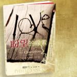 《盼望的線索》(陳培德)2015.09.16